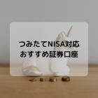 つみたてNISA対応おすすめ証券口座【2021年版】