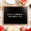 【最新】dポイントが貯まる!おすすめサービス4選+α