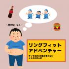 リングフィットアドベンチャー、体重が減らないメタボの言い訳