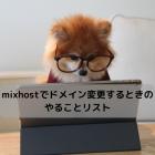 mixhostでドメイン変更するときのやることリスト